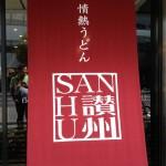 讃州 新大阪店 レセプションにお誘いいただきました。