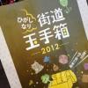 ひがしなり街道玉手箱2012:えーやん東成も。