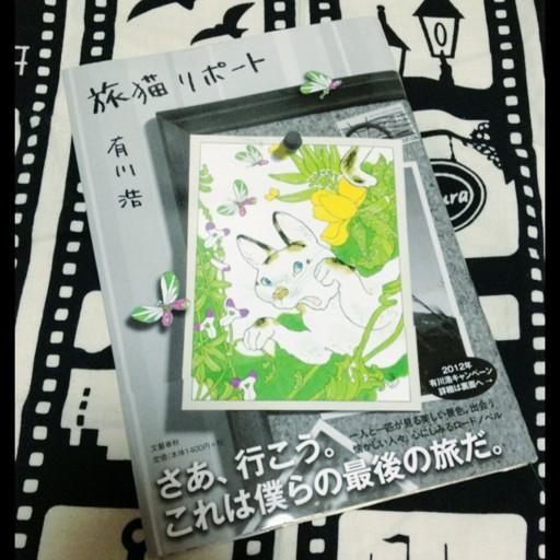 愛すべき小説を見つけた。有川浩「旅猫リポート」