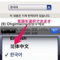 写真(QRTranslator/言語選択)