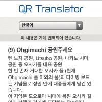写真(QRTranslator韓国語表記)