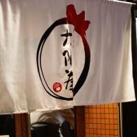 写真(大阪 拳)