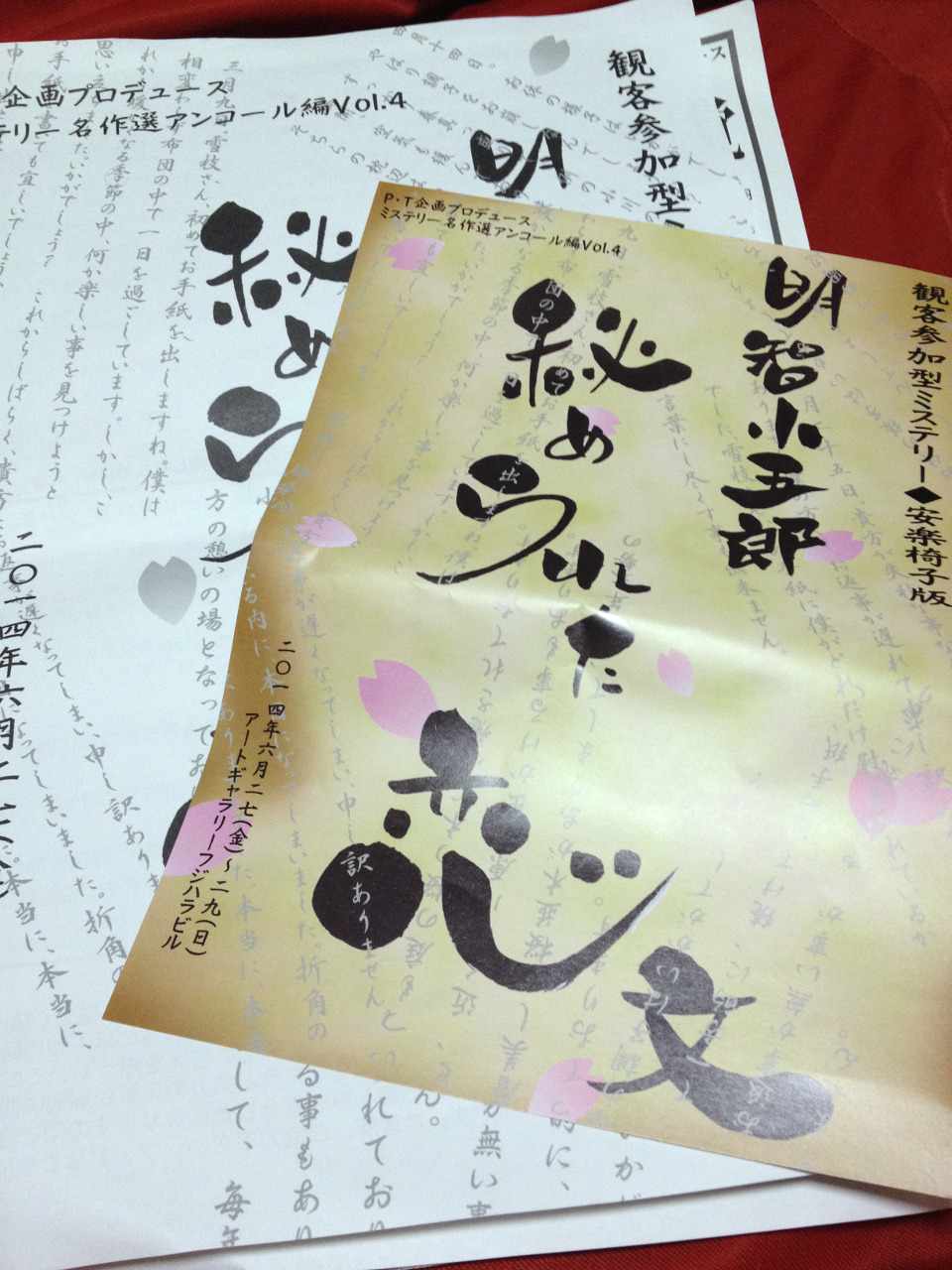 観劇雑記:劇団P・T企画「秘められた恋文」 初の完勝!