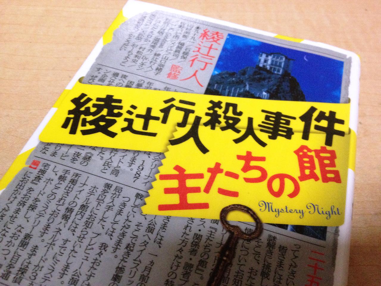 雑読雑記:「綾辻行人殺人事件 主たちの館」