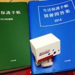 【速報】生活保護関係通知・通達総索引2014制作に入ります!