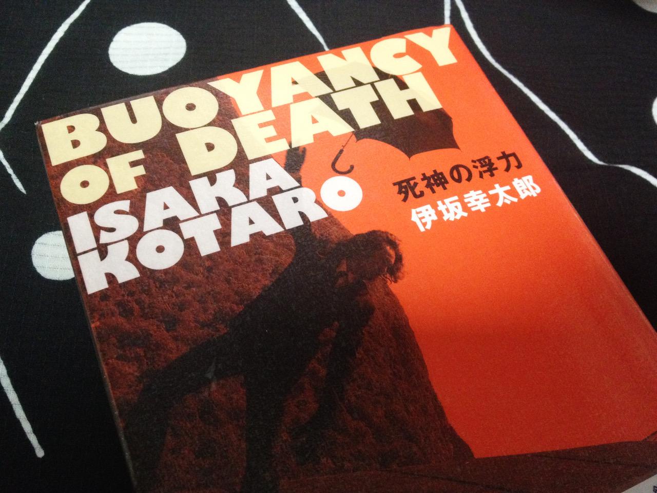 伊坂幸太郎「死神の浮力」怖いけど怖くない