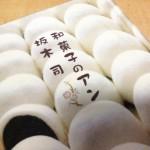 坂木司「和菓子のアン」