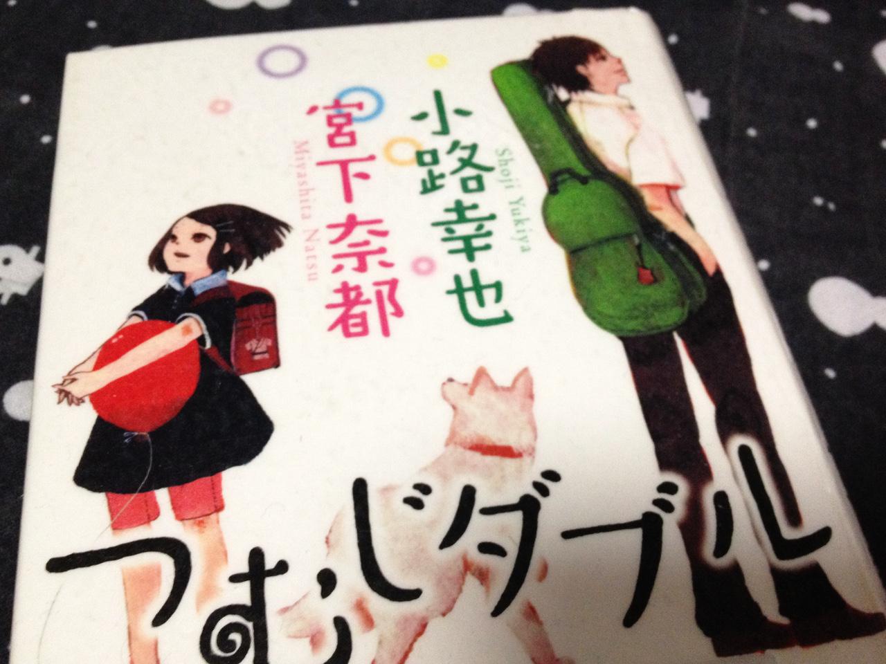 小路幸也・宮下奈都「つむじダブル」兄妹の思いの詰まった合作小説