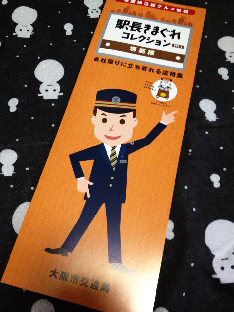 市営地下鉄堺筋線の駅長お薦めグルメ情報が面白い。