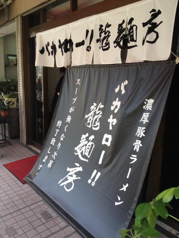 バカヤロー!! 龍麺房 外観