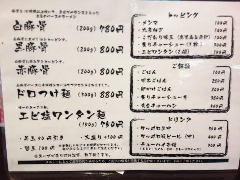 バカヤロー!! 龍麺房 メニュー