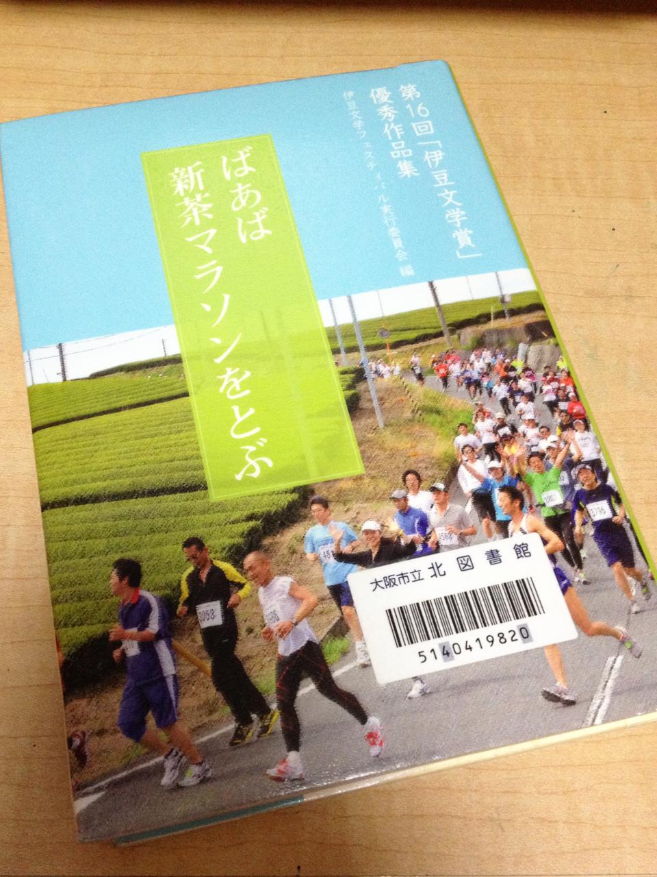 「ばあば新茶マラソンをとぶ」地方文学賞が描く地域の魅力