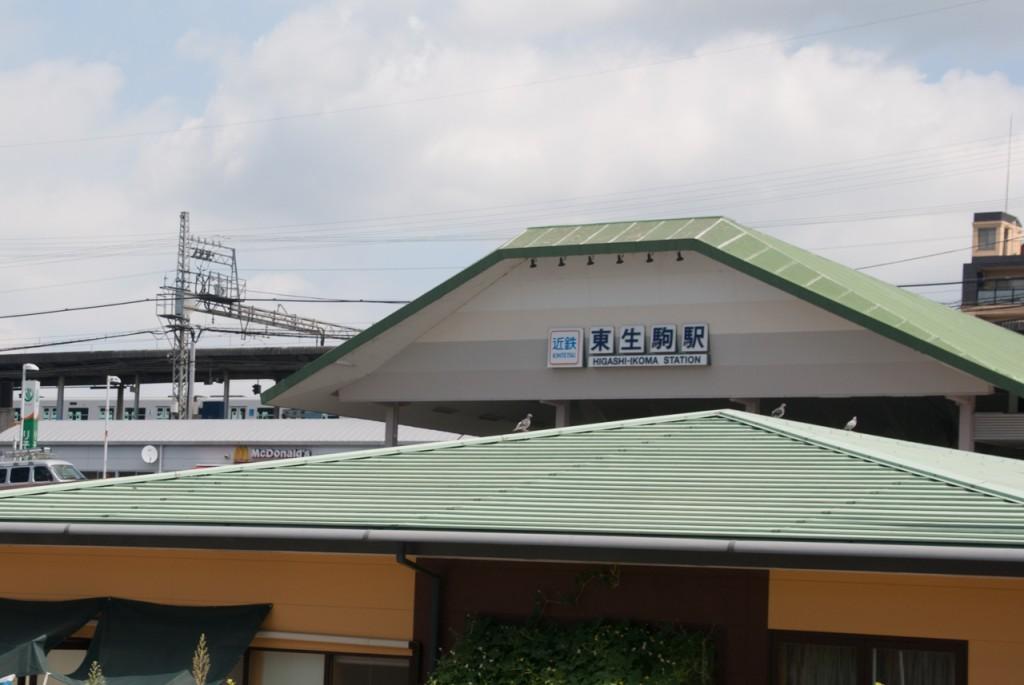 スタートは東生駒駅?
