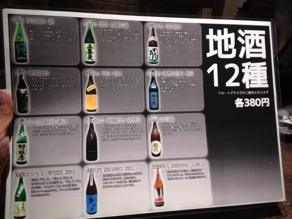 地酒は12種類取り扱っています