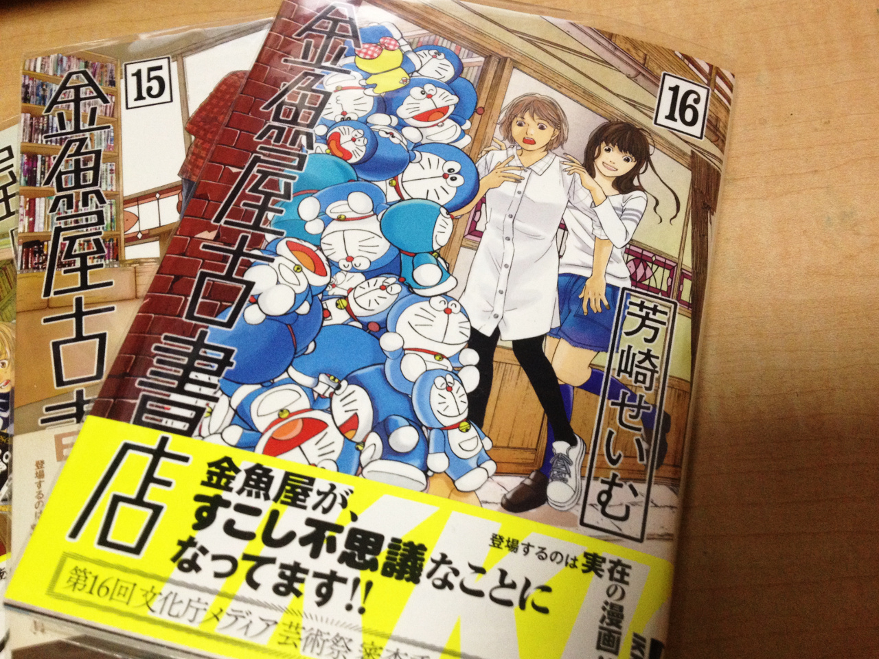 """「金魚屋古書店 16」""""すごく""""ふしぎ"""