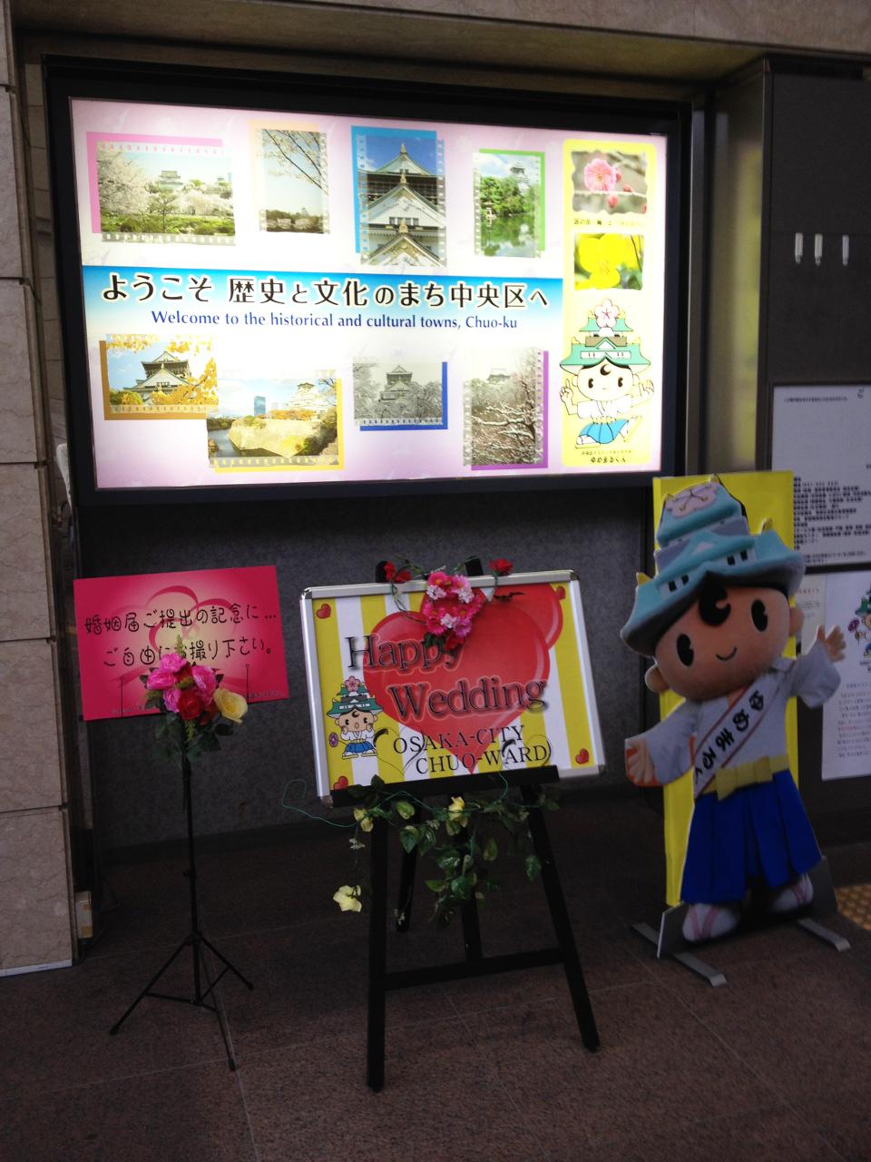 小ネタ:大阪市中央区役所で見つけたちょっと素敵なこと