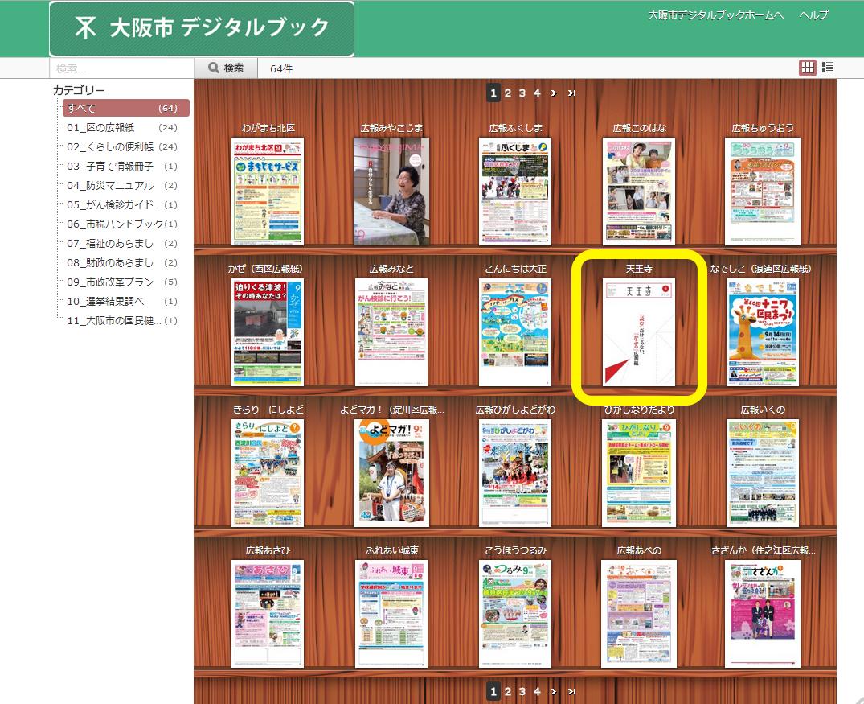 大阪市デジタルブック 天王寺区の広報紙がやけに「白い」