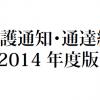 生活保護通知・通達総索引2014 マイナーヴァージョンアップのお知らせ