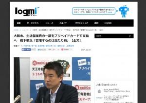 ニュースを報じたWeb記事 / Logmi より