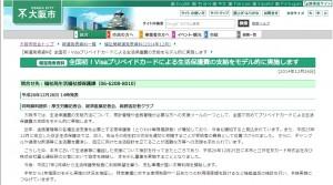 報道発表内容/大阪市ホームページより