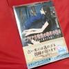 三上延「ビブリア古書堂の事件手帖6」:太宰治の古書を巡る因縁話