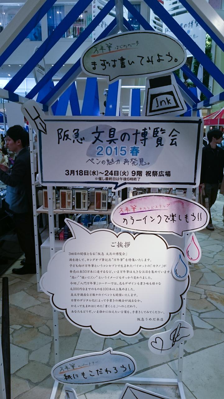 阪急百貨店梅田本店「文具の博覧会2015春~ペンの魅力再発見~」