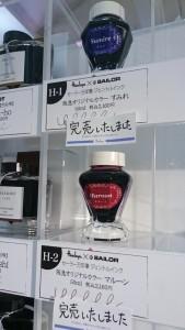 阪急オリジナルインク