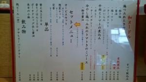 鈴七メニュー