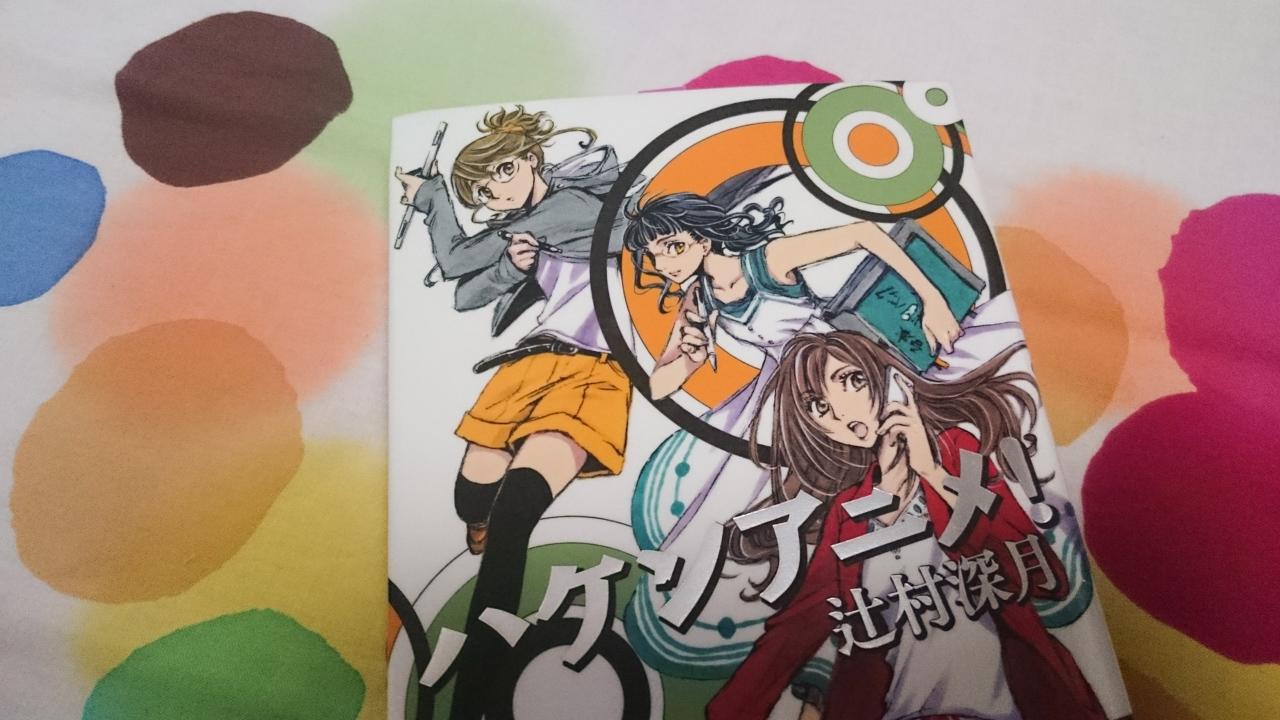 辻村深月「ハケンアニメ!」こんなに面白いなんてズルい!