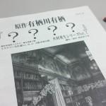 劇団P・T企画「????」 苦い辛勝