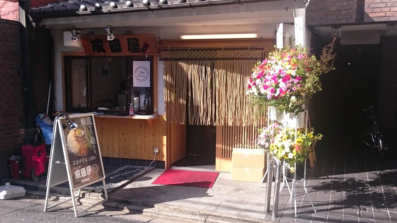 祇園成田屋