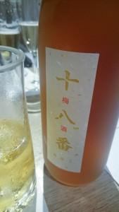 梅酒 十八番