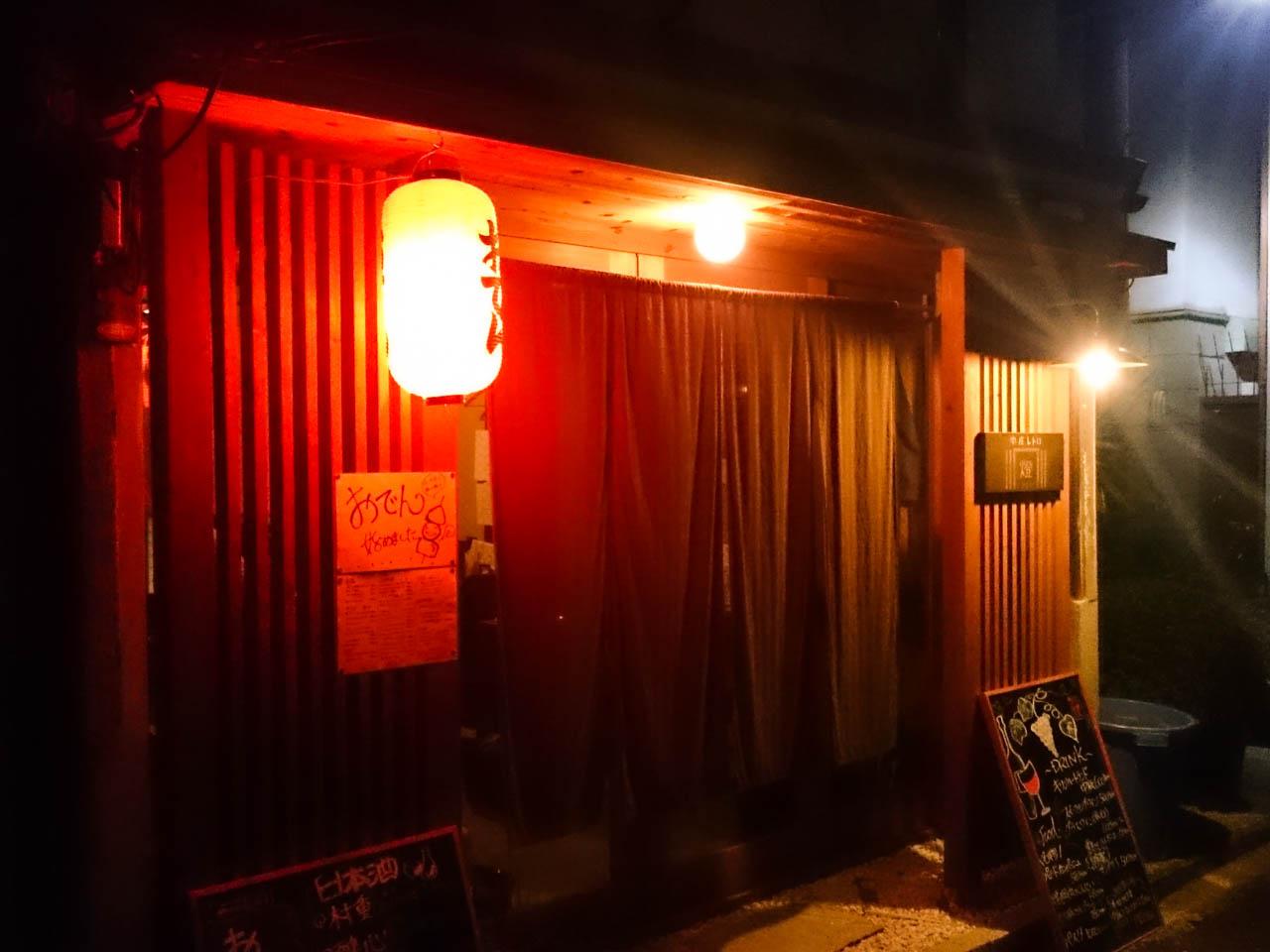 本庄レトロ・燈