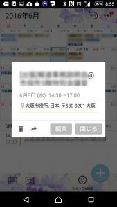 写真(Yahoo!かんたんカレンダー)