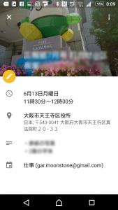 写真(Googleカレンダー)