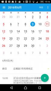 標準カレンダー