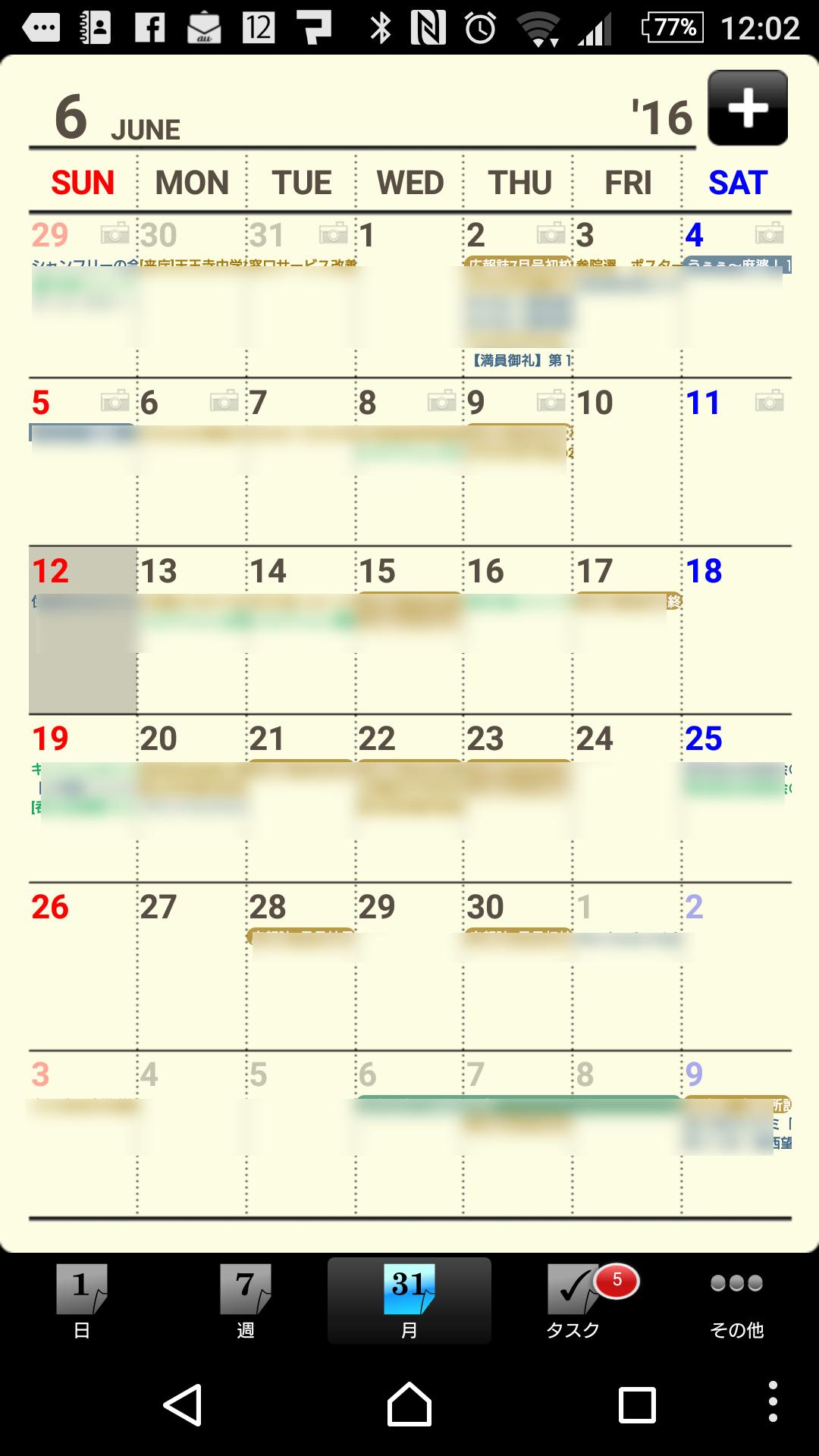 スマホのカレンダーアプリは何がベストか考える 2016初夏