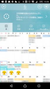 写真(Solカレンダー)