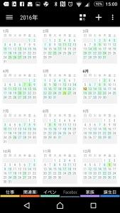 写真(Business Calendar 2)