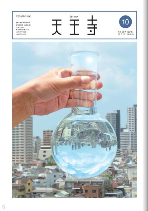 天王寺区広報紙10月号「大阪市立環境科学研究所」公立で唯一の……