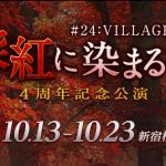 観劇番外 人狼TLPT「#24:VILLAGE XII 深紅に染まる村」これからの可能性が溢れるスペシャルステージ