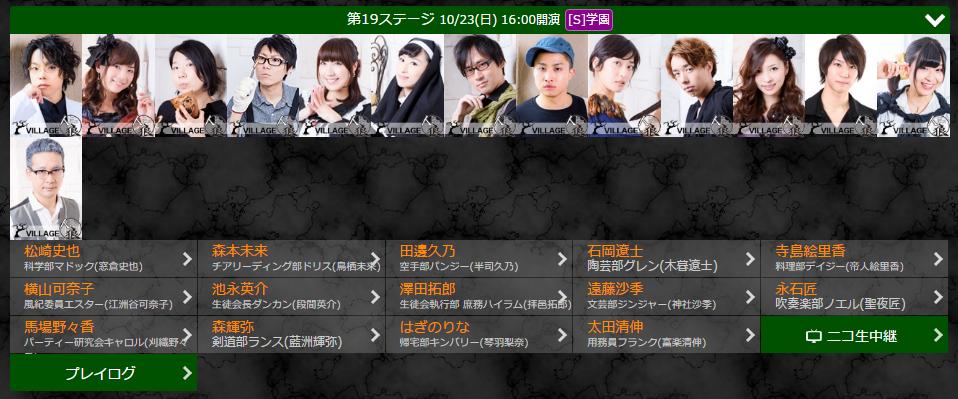 http://7th-castle.com/jinrou/appear.php?024&focus=19#s19