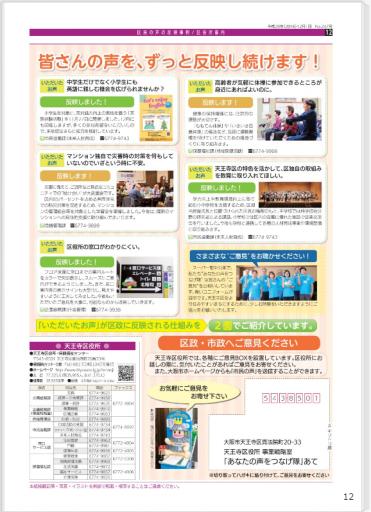 広報紙12月号12面