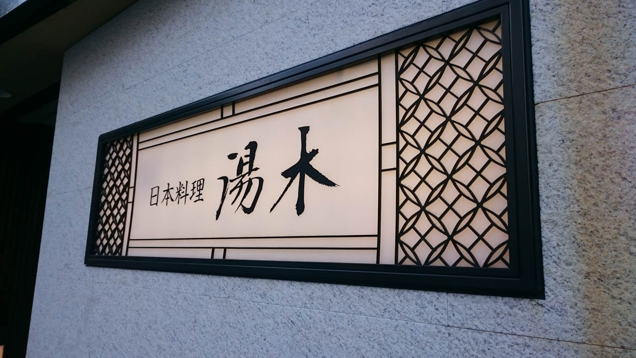 北新地湯木新店