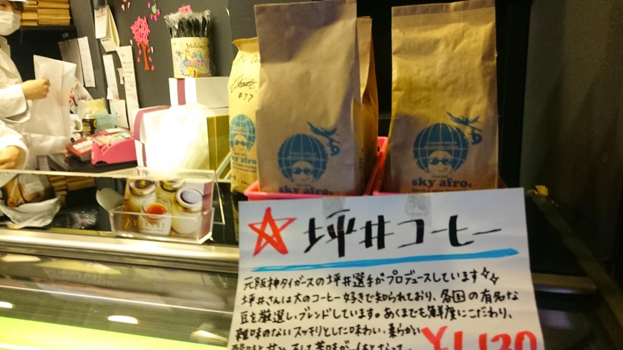 坪井コーヒー