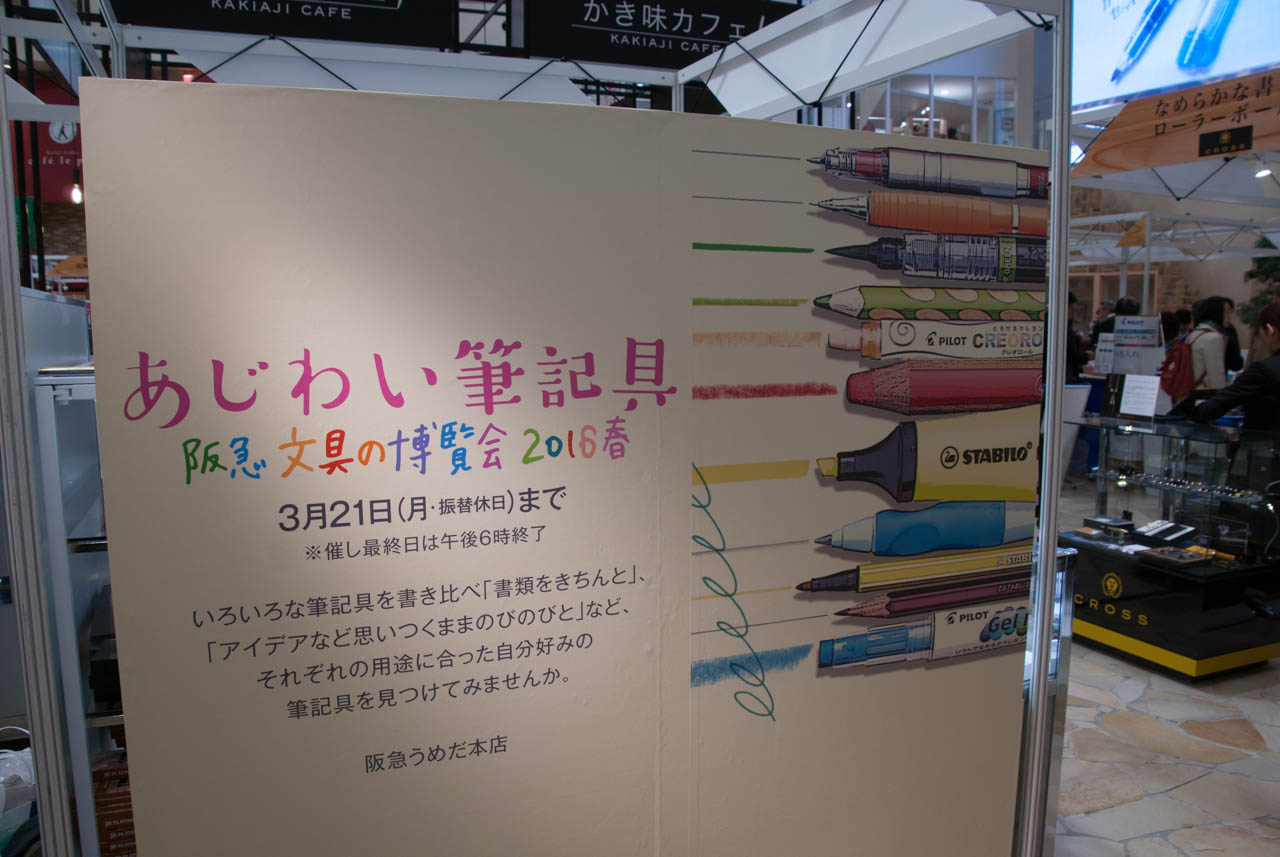 阪急文具の博覧会2016春