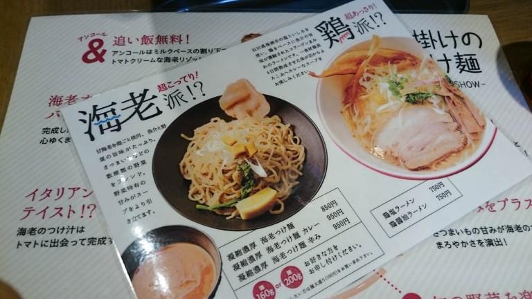 海老or鶏