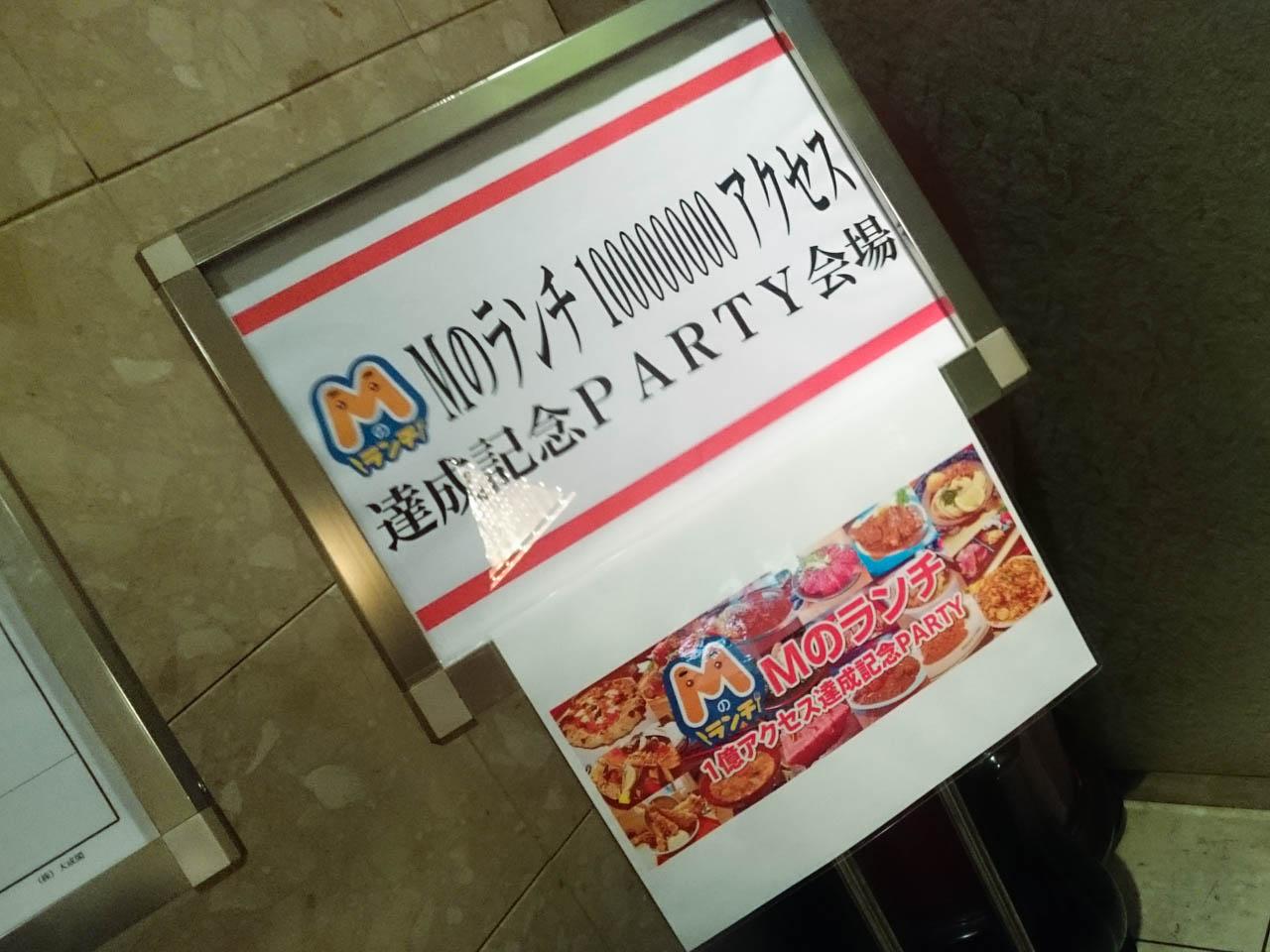 Mのランチ 1億PV達成記念パーティ