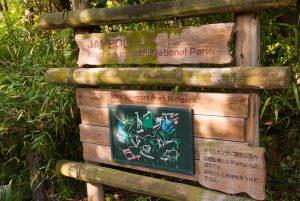 ンザビ国立公園立て看板