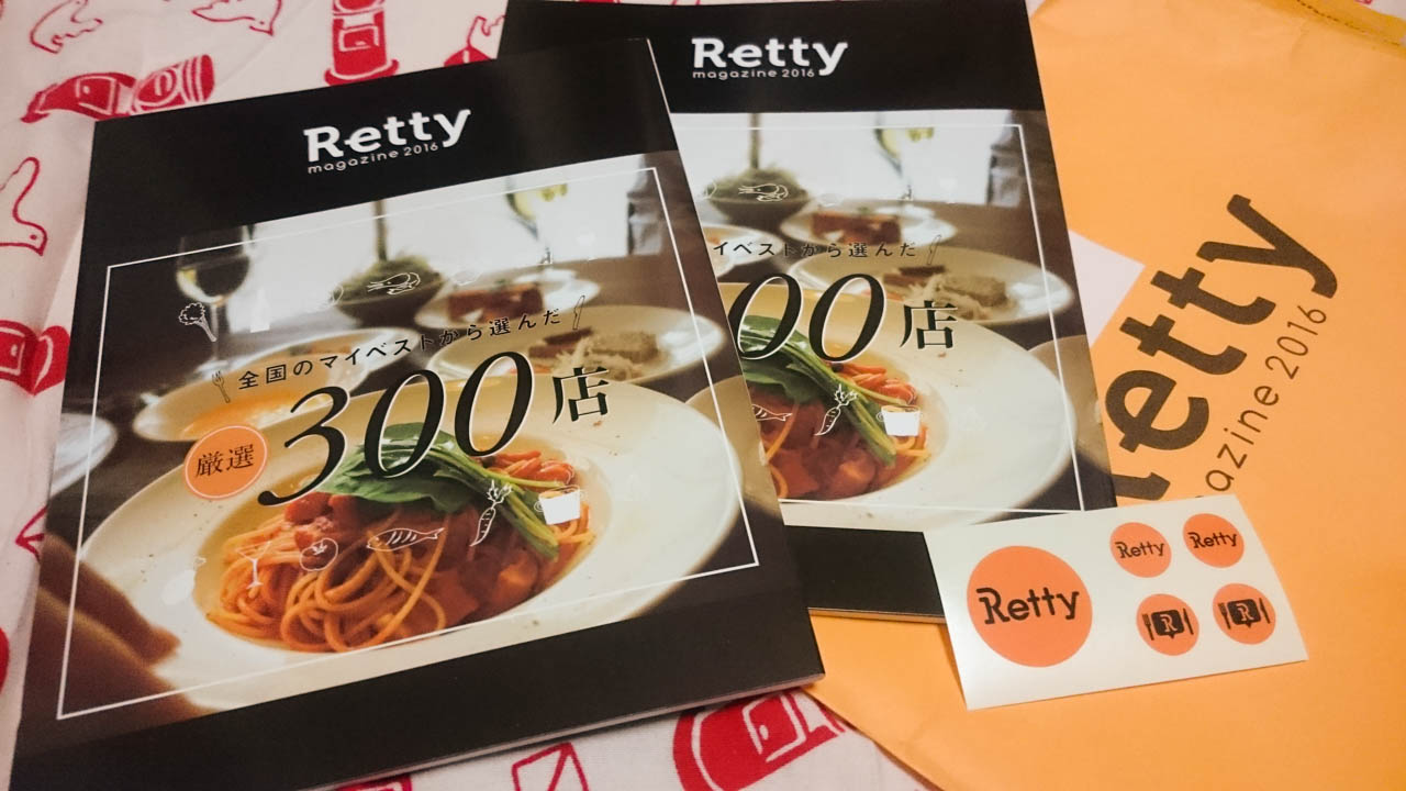 Retty magazine 2016